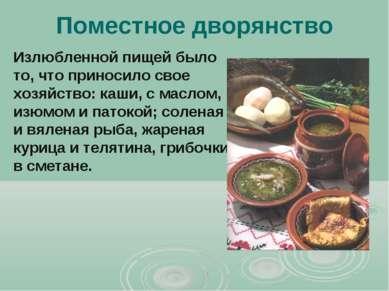 Поместное дворянство Излюбленной пищей было то, что приносило свое хозяйство:...