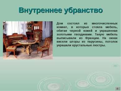 Внутреннее убранство Дом состоял из многочисленных комнат, в которых стояла м...