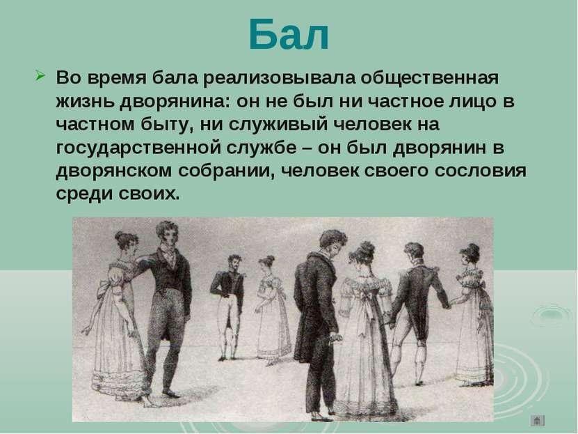 Бал Во время бала реализовывала общественная жизнь дворянина: он не был ни ча...