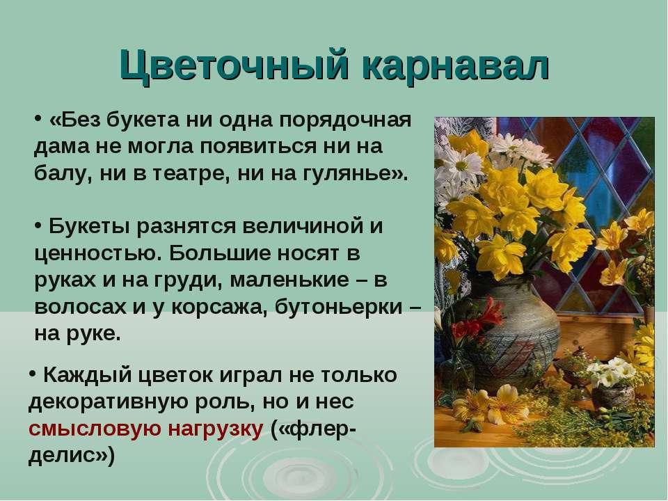 Цветочный карнавал «Без букета ни одна порядочная дама не могла появиться ни ...