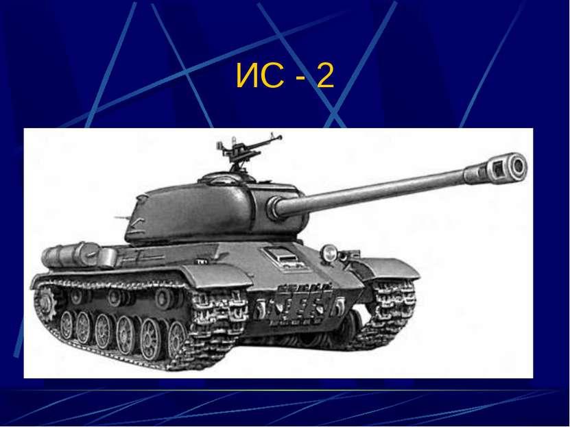 ИС - 2