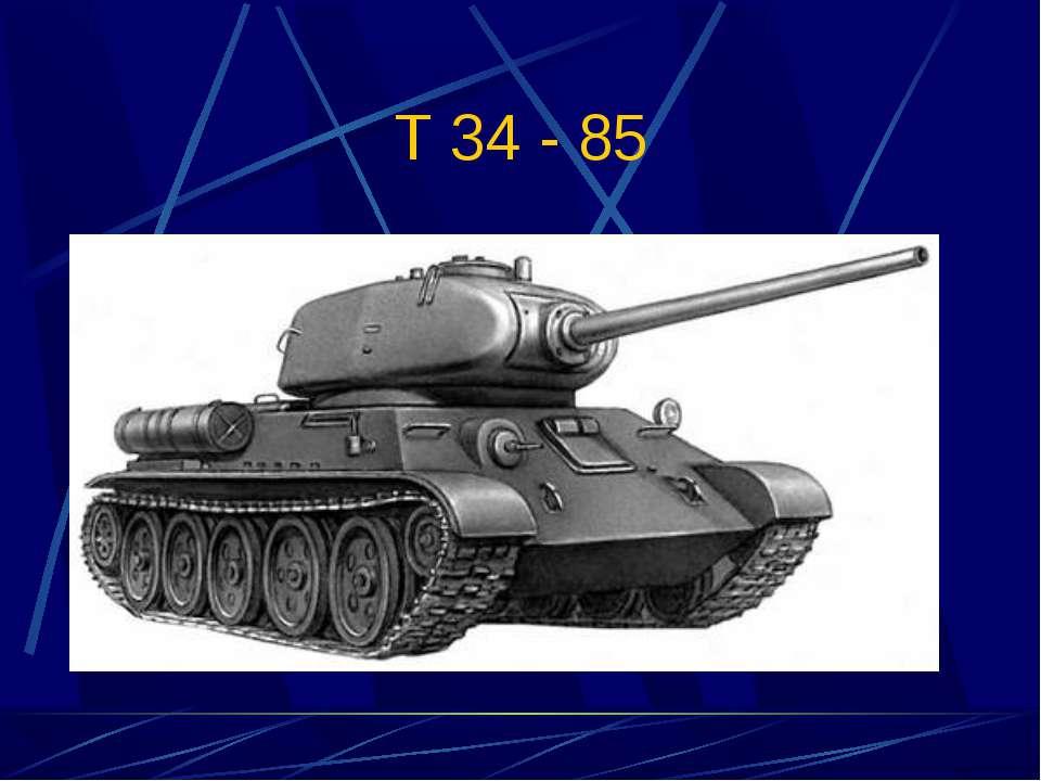 Т 34 - 85