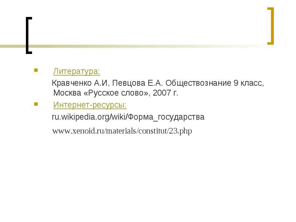 Литература: Кравченко А.И, Певцова Е.А. Обществознание 9 класс, Москва «Русск...