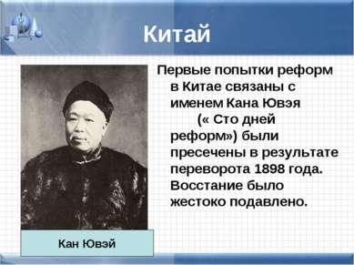 Китай Первые попытки реформ в Китае связаны с именем Кана Ювэя (« Сто дней ре...