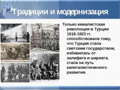 Традиции и модернизация Только кемалистская революция в Турции 1918-1923 гг. ...