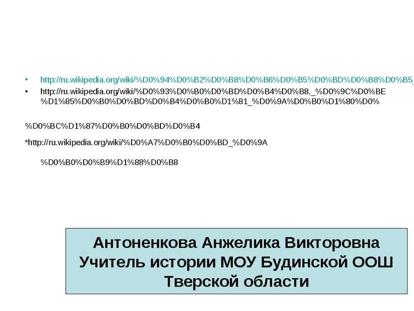 http://ru.wikipedia.org/wiki/%D0%94%D0%B2%D0%B8%D0%B6%D0%B5%D0%BD%D0%B8%D0%B5...