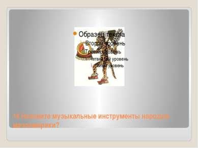 14.Назовите музыкальные инструменты народов мезоамерики?