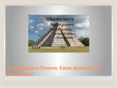 19.Пирамида в Паленке. Какие функции она выполняла?
