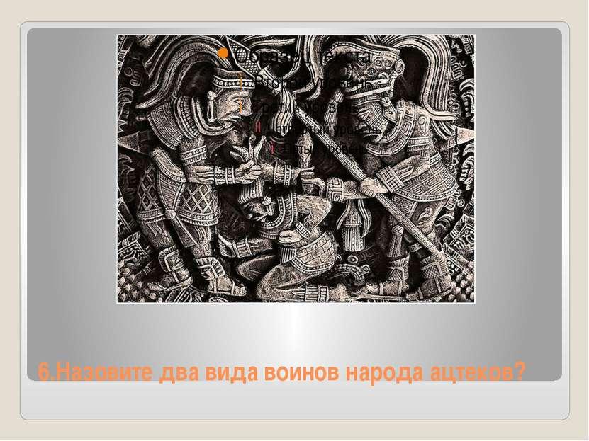 6.Назовите два вида воинов народа ацтеков?