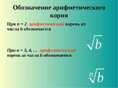 Обозначение арифметического корня При n = 2 арифметический корень из числа b ...