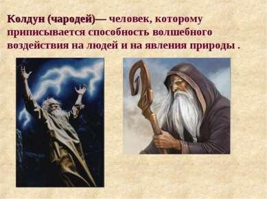 Колдун (чародей)— человек, которому приписывается способность волшебного возд...