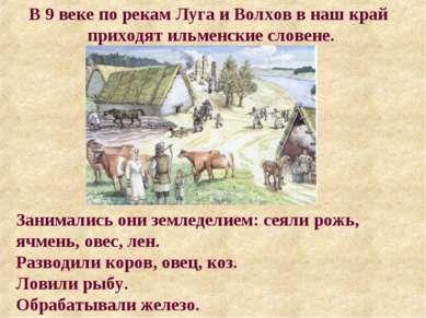 В 9 веке по рекам Луга и Волхов в наш край приходят ильменские словене. Заним...