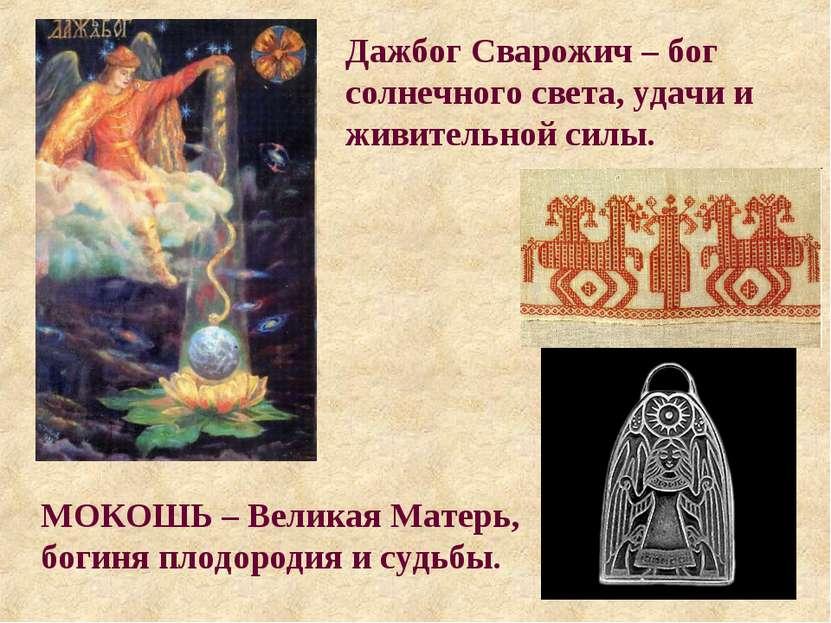 Дажбог Сварожич – бог солнечного света, удачи и живительной силы. МОКОШЬ – Ве...