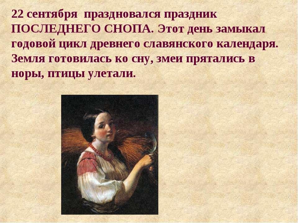 22 сентября праздновался праздник ПОСЛЕДНЕГО СНОПА. Этот день замыкал годовой...