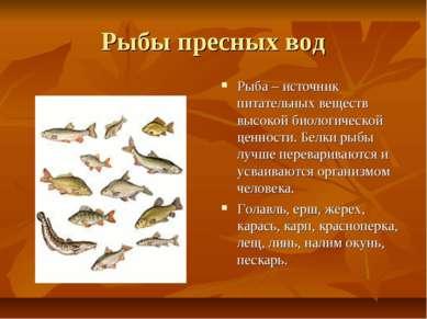Рыбы пресных вод Рыба – источник питательных веществ высокой биологической це...