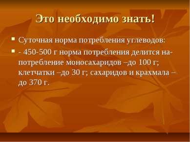 Это необходимо знать! Суточная норма потребления углеводов: - 450-500 г норма...