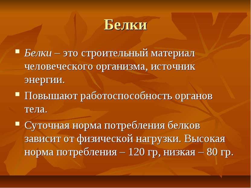 Белки Белки – это строительный материал человеческого организма, источник эне...