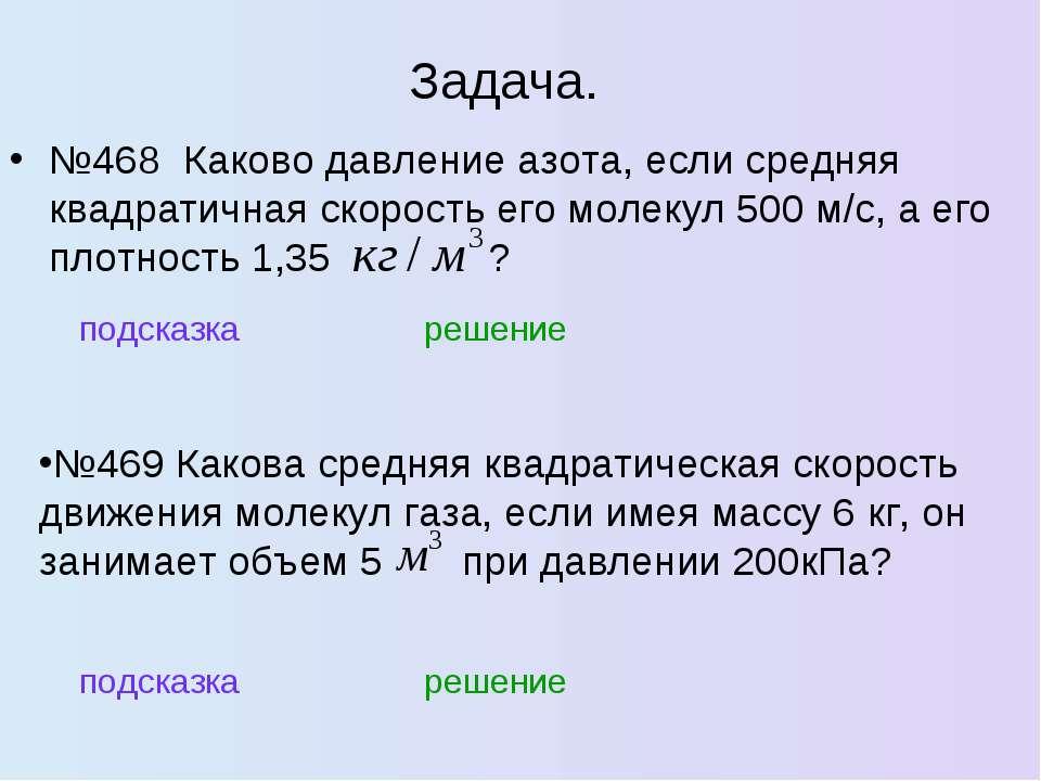 Задача. №468 Каково давление азота, если средняя квадратичная скорость его мо...
