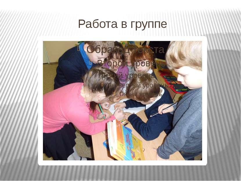 Работа в группе