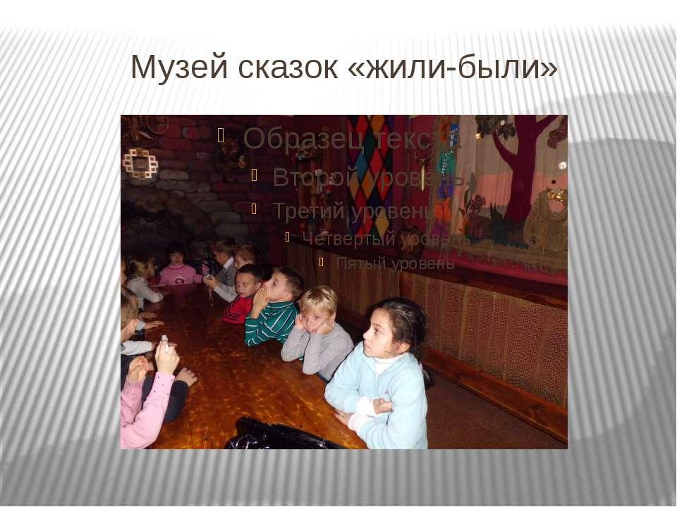 Музей сказок «жили-были»