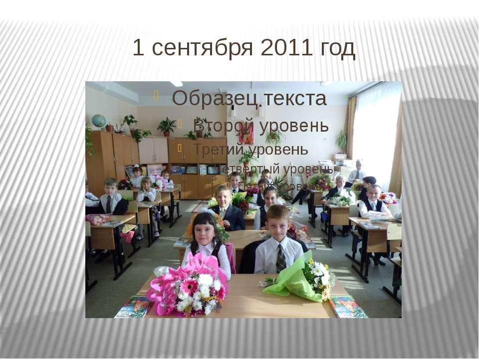 1 сентября 2011 год