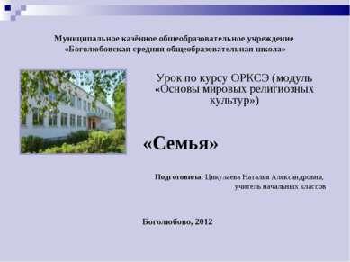 Муниципальное казённое общеобразовательное учреждение «Боголюбовская средняя ...