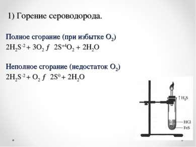 1) Горение сероводорода. Полное сгорание (при избытке O2) 2H2S-2+ 3O2→ 2S+4...