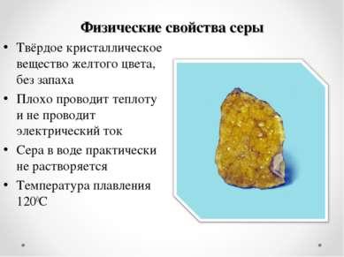 Физические свойства серы Твёрдое кристаллическое вещество желтого цвета, без ...