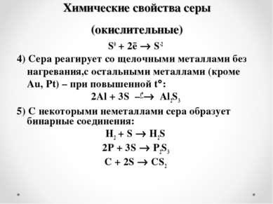 Химические свойства серы (окислительные) S0 + 2ē S-2 4) Сера реагирует со щел...
