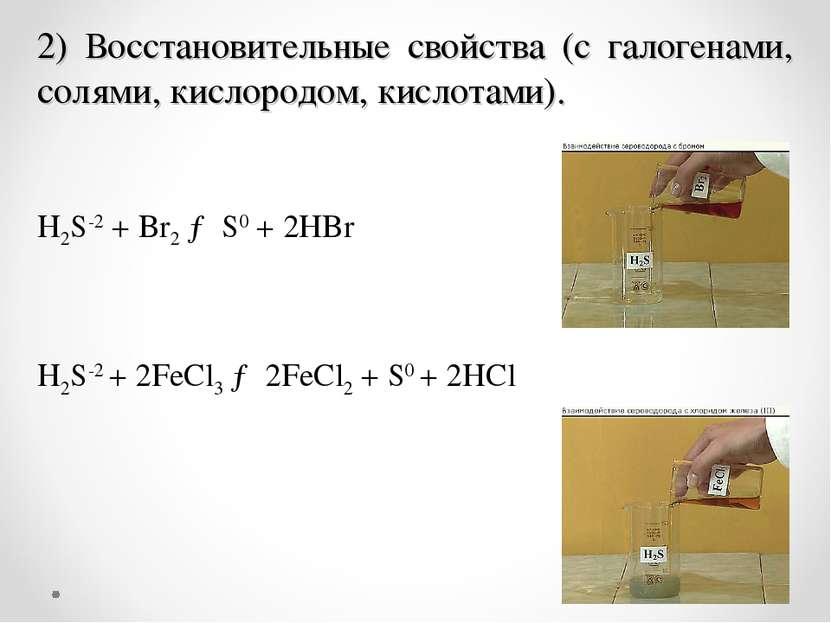. H2S-2+ Br2→ S0+ 2HBr H2S-2+ 2FeCl3→ 2FeCl2+ S0+ 2HCl 2) Восстановите...
