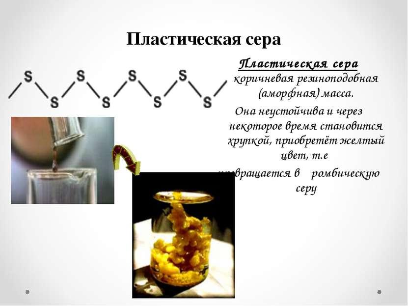 Пластическая сера Пластическая сера коричневая резиноподобная (аморфная) масс...