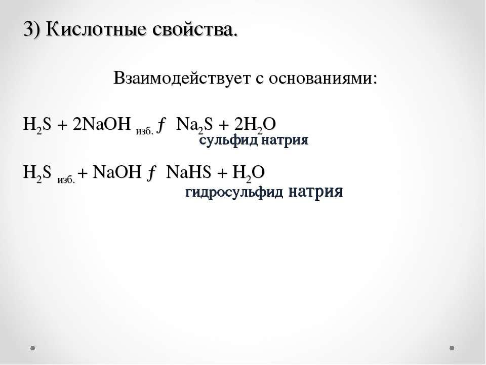 .  Взаимодействует с основаниями: H2S+ 2NaOH изб. →Na2S+ 2H2O H2Sизб. ...