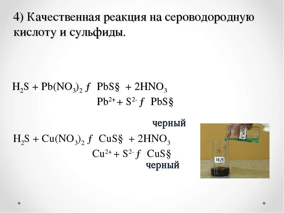 . Н2S + Pb(NO3)2→ PbS↓ + 2HNO3 Pb2++S2-→PbS↓ черный черный 4) Качествен...