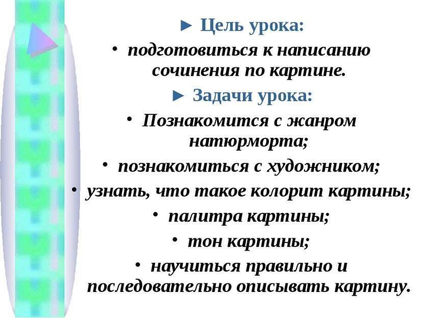 ► Цель урока: подготовиться к написанию сочинения по картине. ► Задачи урока:...