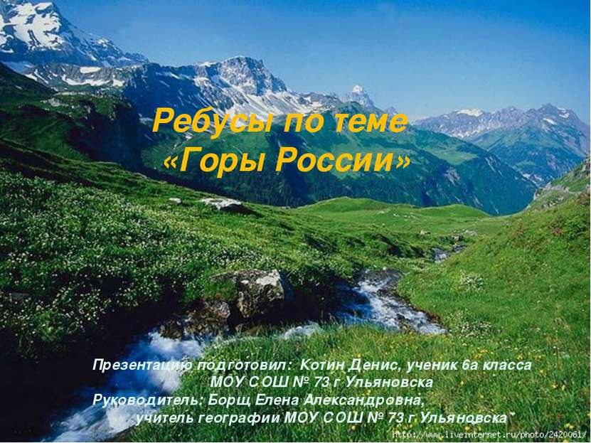 Презентацию подготовил: Котин Денис, ученик 6а класса МОУ СОШ № 73 г Ульяновс...