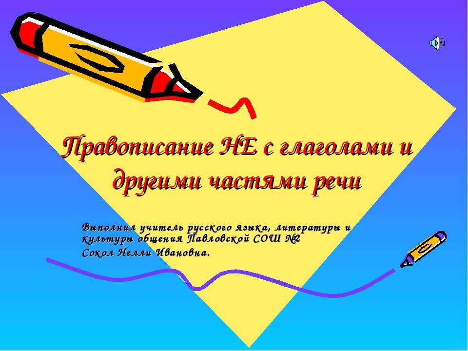 Правописание НЕ с глаголами и другими частями речи Выполнил учитель русского ...