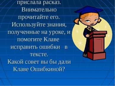 Вы работаете в редакции детского журнала. Клава Ошибкина прислала расказ. Вни...