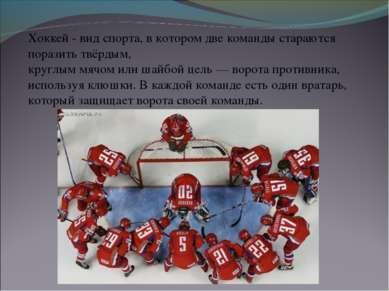 Хоккей - вид спорта, в котором две команды стараются поразить твёрдым, круглы...