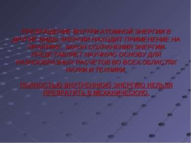 ПРЕВРАЩЕНИЕ ВНУТРИ АТОМНОЙ ЭНЕРГИИ В ДРУГИЕ ВИДЫ ЭНЕРГИИ НАХОДИТ ПРИМЕНЕНИЕ Н...