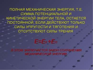 ПОЛНАЯ МЕХАНИЧЕСКАЯ ЭНЕРГИЯ, Т.Е. СУММА ПОТЕНЦИАЛЬНОЙ И КИНЕТИЧЕСКОЙ ЭНЕРГИИ ...