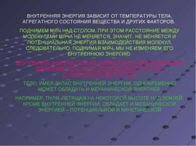 ВНУТРЕННЯЯ ЭНЕРГИЯ ЗАВИСИТ ОТ ТЕМПЕРАТУРЫ ТЕЛА, АГРЕГАТНОГО СОСТОЯНИЯ ВЕЩЕСТВ...