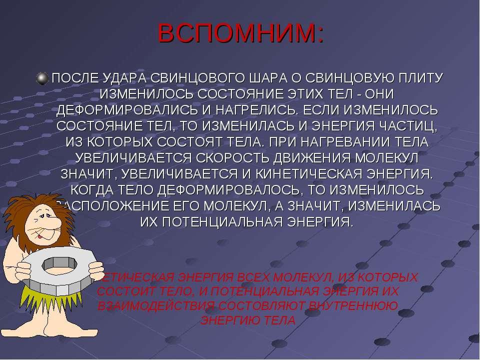ВСПОМНИМ: ПОСЛЕ УДАРА СВИНЦОВОГО ШАРА О СВИНЦОВУЮ ПЛИТУ ИЗМЕНИЛОСЬ СОСТОЯНИЕ ...