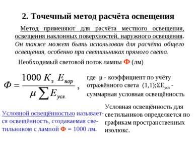 2. Точечный метод расчёта освещения Метод применяют для расчёта местного осве...