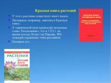 Красная книга растений У этого растения существует много видов. Цитварная, на...