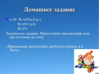 Домашнее задание п.39 № 665(а,б,в,г) № 669 (а,б) № 671 Творческое задание. Пр...