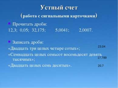 Устный счет (работа с сигнальными карточками) Прочитать дроби: 12,3; 0,05; 32...