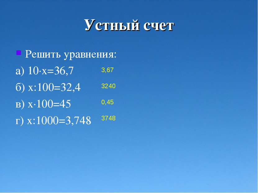 Устный счет Решить уравнения: а) 10·х=36,7 б) х:100=32,4 в) х·100=45 г) х:100...