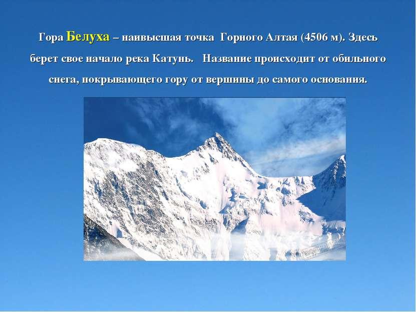 Гора Белуха – наивысшая точка Горного Алтая (4506 м). Здесь берет свое начало...