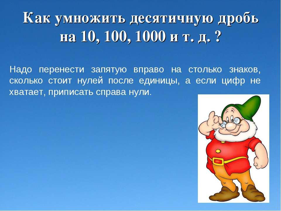 Как умножить десятичную дробь на 10, 100, 1000 и т. д. ? Надо перенести запят...