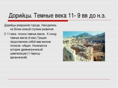 Дорийцы. Темные века 11- 9 вв до н.э. Дорийцы разрушили города. Находились на...